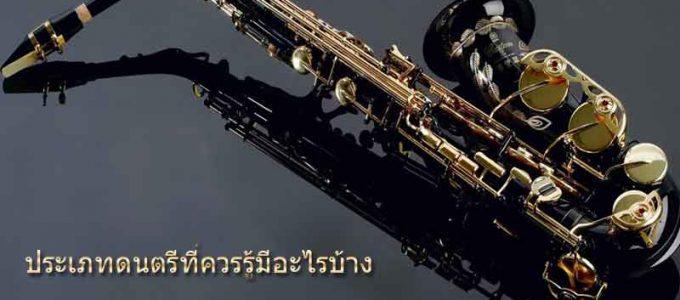 Music-type